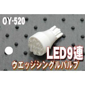 超高輝度LED9連ウェッジシングル OY520 T16 ホワイト|granbeat