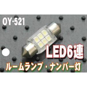 超高輝度LED6連 ルームランプ OY521 ホワイト 白|granbeat