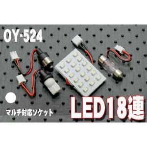 超高輝度LED18連 ルームランプ OY524 ホワイト 白|granbeat