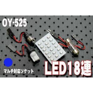 超高輝度LED18連 ルームランプ OY525 ブルー  青|granbeat