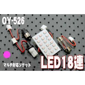 超高輝度LED18連 ルームランプ OY526 ピンク  |granbeat