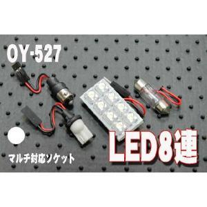 超高輝度LED8連 ルームランプ OY527 ホワイト 白  |granbeat