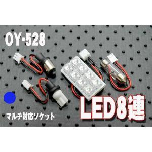 超高輝度LED8連 ルームランプ OY528 ブルー  青   |granbeat