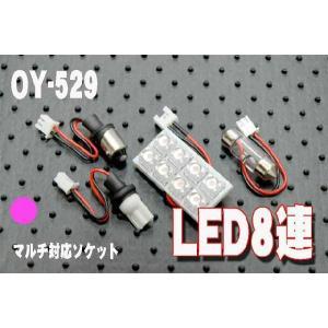 超高輝度LED8連 ルームランプ OY529 ピンク  |granbeat