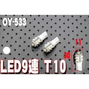 超高輝度LED9連T10ウェッジバルブ OY533 ホワイト 白|granbeat