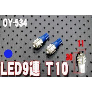超高輝度LED9連T10ウェッジバルブ OY534 ブルー 青|granbeat