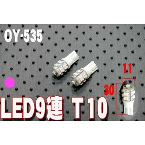 超高輝度LED9連T10ウェッジバルブ OY535 ピンク|granbeat