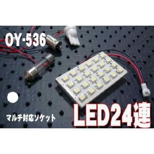 超高輝度LED24連 ルームランプ OY536 ホワイト 白|granbeat