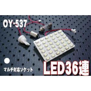 超高輝度LED36連 ルームランプ OY537 ホワイト 白|granbeat