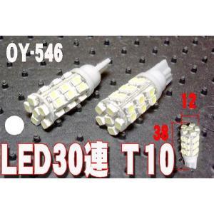 超高輝度LED30連T10ウェッジバルブ OY546 ホワイト 白|granbeat