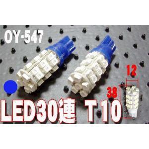 超高輝度LED30連T10ウェッジバルブ OY547 ブルー 青|granbeat