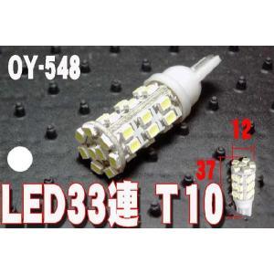 超高輝度LED33連T10ウェッジバルブ OY548 ホワイト 白|granbeat