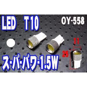 超高輝度LED1.5WT10ウェッジバルブ OY558 ホワイト 白|granbeat