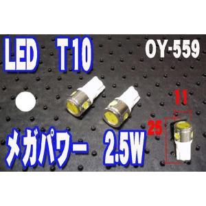 超高輝度LED2.5WT10ウェッジバルブ OY559 ホワイト 白|granbeat