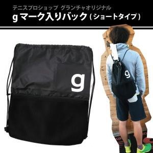 テニスプロショップ グランチャオリジナル (gマーク入りバック-ショートタイプ)|grancha914