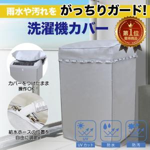 洗濯機カバー 屋外 防水 日焼け止め 洗濯機 カバー  全自動式 厚い 丈夫 シルバー 人気の画像