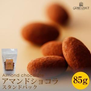 ローストアーモンドをミルクチョコレートでコーティングし、ココアをまぶしました。 食べやすいジップ付の...