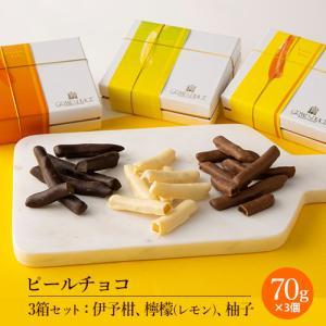 愛媛『三皿園』で採れた有機栽培の香り豊かな伊予柑ピールを程よく煮込み、丁寧にダークチョコレートでコー...