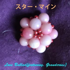 スター・マイン、チャーム、ジェード:翡翠:ピンク 8mm Love Ballad(featuring. Grandcross)、8mm