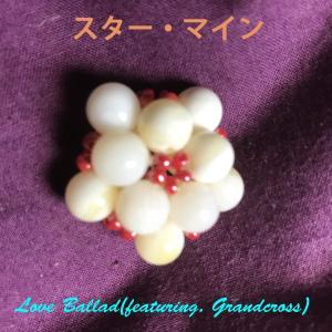 スター・マイン、チャーム、真珠:ゴールデンシャコガイ、Love Ballad、紅白