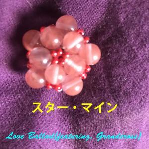 スター・マイン、チャーム、ローズ・クオーツ、8mm、Love Ballad(featuring. Grandcross)