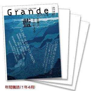 Grandeひろしま 年間購読(1年4冊)|grande-hiroshima