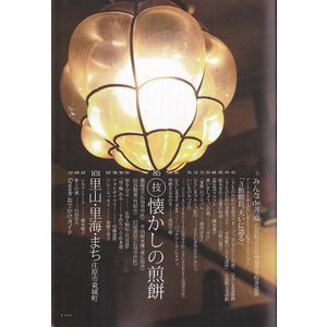 Grandeひろしま Vol.2 秋号|grande-hiroshima|03