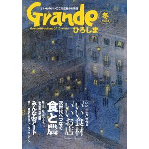 Grandeひろしま Vol.3 冬号|grande-hiroshima