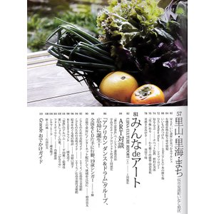 Grandeひろしま Vol.3 冬号|grande-hiroshima|03
