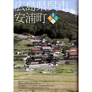 Grandeひろしま Vol.3 冬号|grande-hiroshima|06