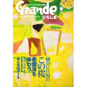 Grandeひろしま Vol.4 春号|grande-hiroshima