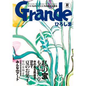 Grandeひろしま Vol.5 夏号|grande-hiroshima