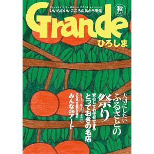 Grandeひろしま Vol.6 秋号|grande-hiroshima