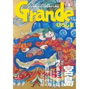 Grandeひろしま Vol.7 冬号|grande-hiroshima