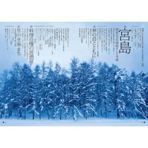 Grandeひろしま Vol.7 冬号|grande-hiroshima|02