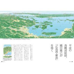 Grandeひろしま Vol.7 冬号|grande-hiroshima|04