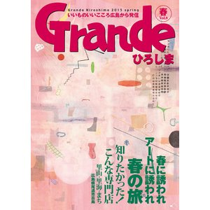 Grandeひろしま Vol.8 春号|grande-hiroshima