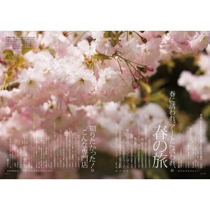 Grandeひろしま Vol.8 春号|grande-hiroshima|02