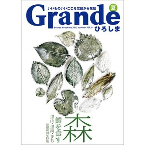 Grandeひろしま Vol.9 夏号|grande-hiroshima