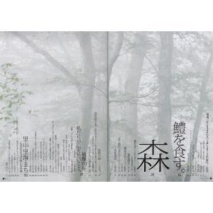 Grandeひろしま Vol.9 夏号 grande-hiroshima 02