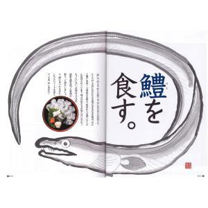 Grandeひろしま Vol.9 夏号 grande-hiroshima 03