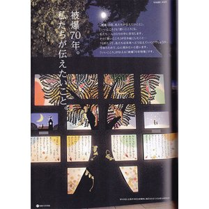 Grandeひろしま Vol.9 夏号 grande-hiroshima 05