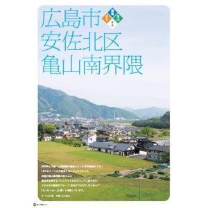 Grandeひろしま Vol.9 夏号 grande-hiroshima 06