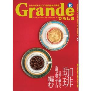 Grandeひろしま Vol.10 秋号|grande-hiroshima