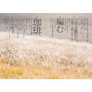 Grandeひろしま Vol.10 秋号|grande-hiroshima|02