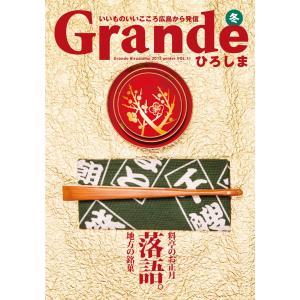 Grandeひろしま Vol.11 冬号|grande-hiroshima