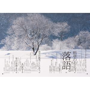 Grandeひろしま Vol.11 冬号 grande-hiroshima 02