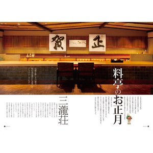 Grandeひろしま Vol.11 冬号 grande-hiroshima 04
