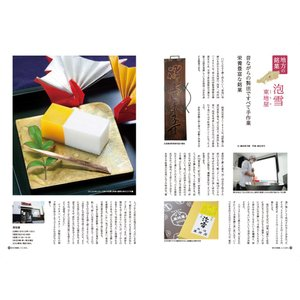 Grandeひろしま Vol.11 冬号 grande-hiroshima 05