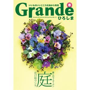 Grandeひろしま Vol.12 春号|grande-hiroshima